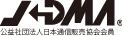 JDMA 財団法人 日本通信販売協会